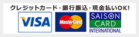 東京都 生前整理 バグジー クレジットカード