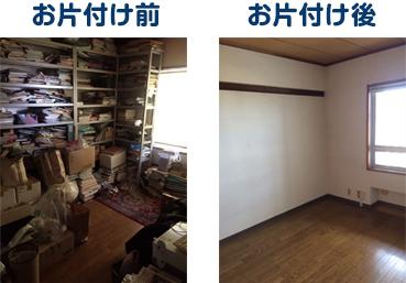 東京都 遺品整理ビフォーアフター