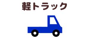 産業廃棄物 軽トラック