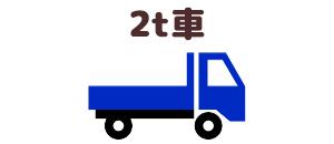 産業廃棄物 2トン車