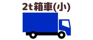 産業廃棄物 2トン箱車(小)