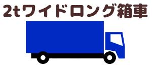 産業廃棄物 2トンワイドロング箱車
