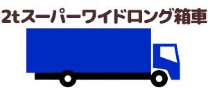 産業廃棄物 2トンスーパーワイドロング箱車